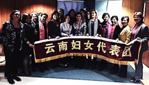 federación de empresarias chinas